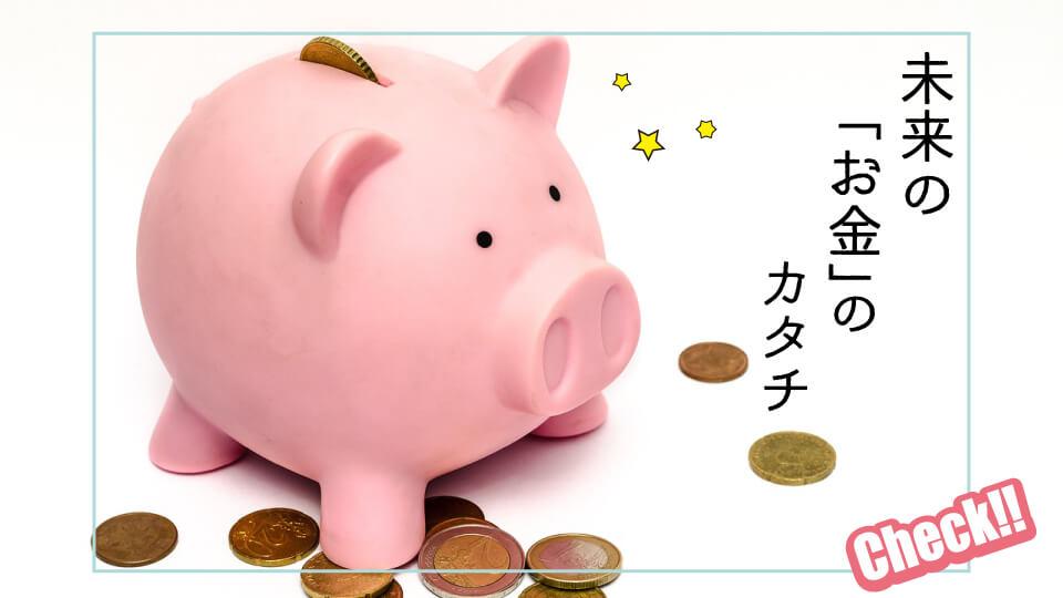未来の「お金」のカタチ