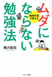『ムダにならない勉強法』 樺沢紫苑 著/サンマーク出版