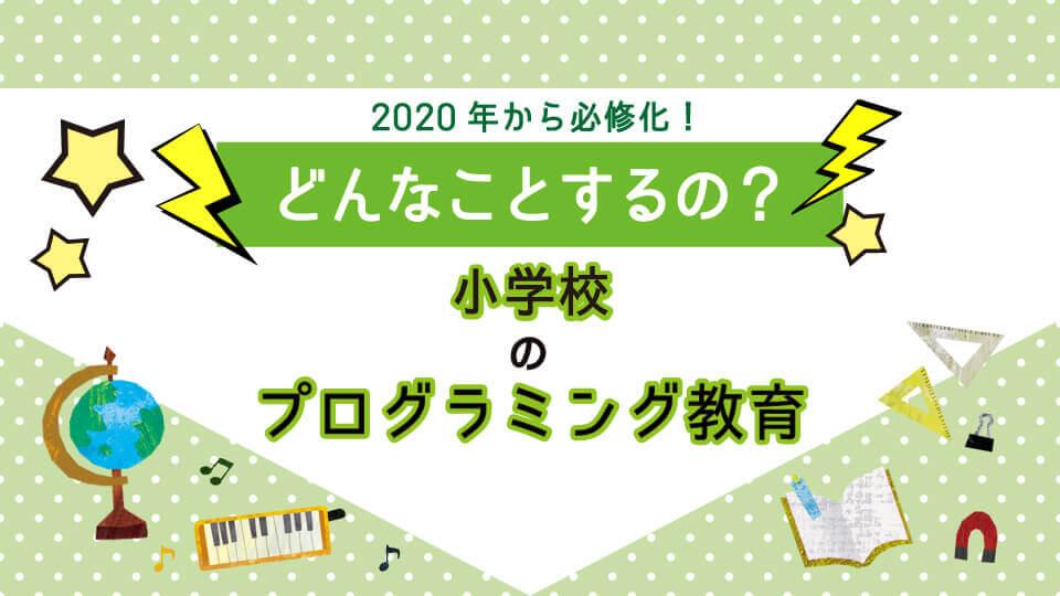 2020年から必修化プログラミング教育