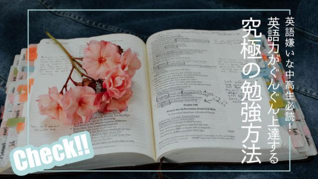 英語が上達する究極の勉強方法