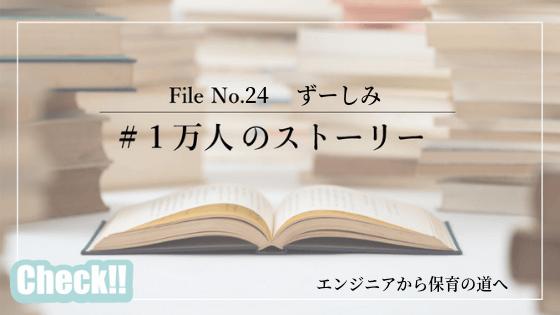 No24ずーしみ